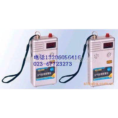 供应AZJ-2000型甲烷检测报警仪