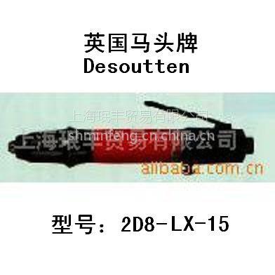 供应英国原装马头Desoutten品牌气动工具扭力控制气动螺丝风批2D8-LX-1500