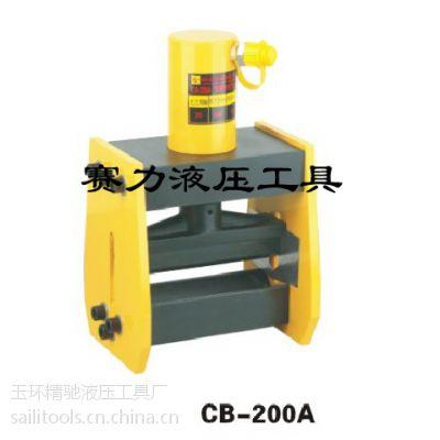 供应液压铜铝板折弯工具CB-200A