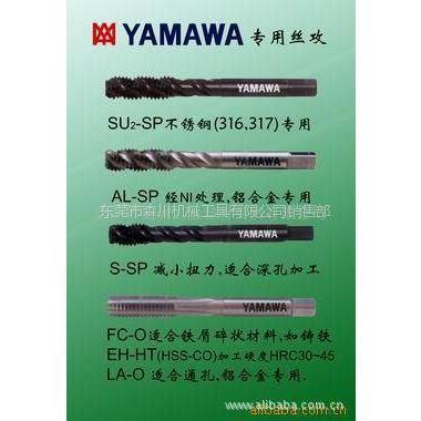 供应日本YAMAWA挤压丝锥