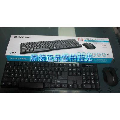 供应批发正品全新雷柏蓝光1800S无线键盘鼠标套装 2.4G键鼠套装加强版