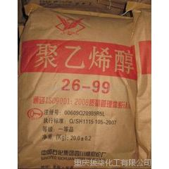 直销 聚乙烯醇PVA2699 18983858568