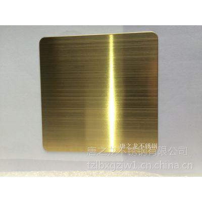 【拉丝钛金】304宾馆装潢拉丝钛金不锈钢板 酒店KTV装潢拉丝钛金不锈钢板