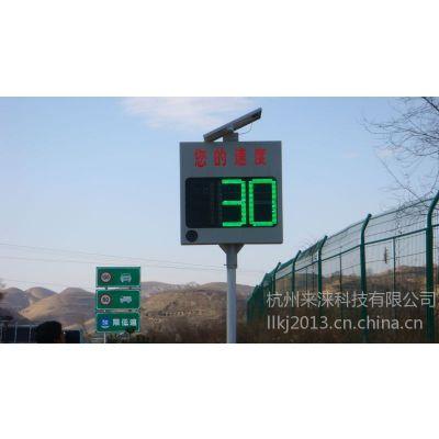 供应EWIG LLCSP 雷达测速屏 道路车速提醒牌 车辆速度显示牌