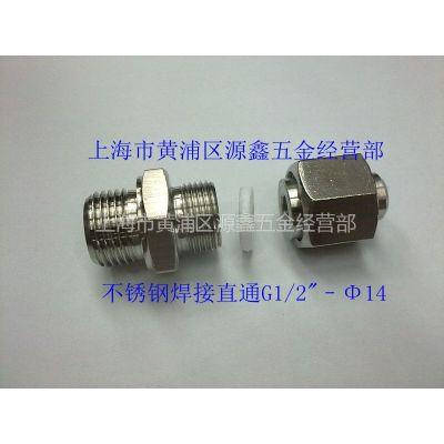 供应厂家直销不锈钢接头、不锈钢活接头、不锈钢焊接活接头