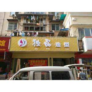芜湖三维扣板门头招牌制作安装