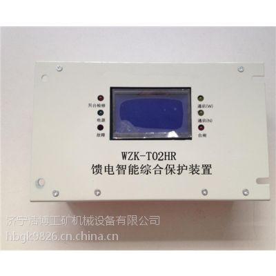 甘肃平凉—华荣WZK-T02HR馈电智能综合保护装置