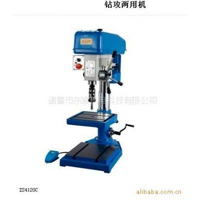 供应博阳机械钻ZS4120C(A)钻攻两用机