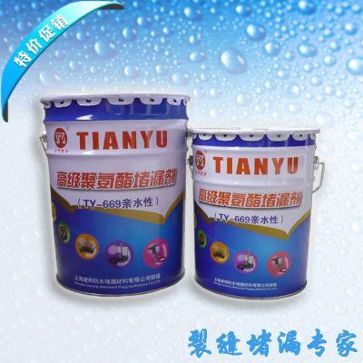 供应水性灌浆材料 /亲水性注浆材料/ 聚氨酯堵漏剂