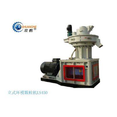 供应LS450型立式环模颗粒机生产厂家