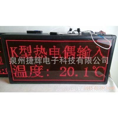 K型热电偶参数输出LED显示屏 PLC显示屏