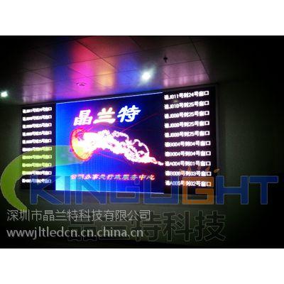 黄山P10全彩LED显示屏配置/高清画面/台湾芯片/晶兰特科技13434775000