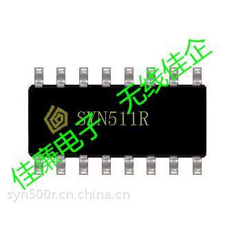 SYN500R抗干扰强远距离SYNOXO接收芯片射频IC