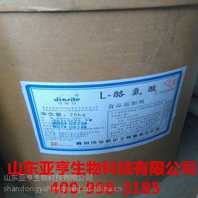 厂家直销食品级 L-酪氨酸 量大包邮