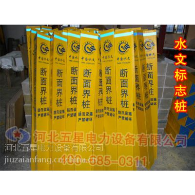 河北五星[热销]重庆电力标志桩【全国厂家】铁道警示桩