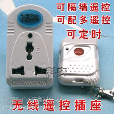 供应科安电子 无线遥控插座 充电 定时插座 大功率二三插座 全球通转换插座