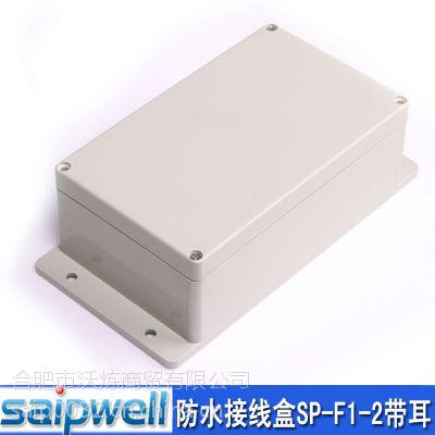 供应200*120*75防水接线盒 开关电源接线盒 ABS材质接线盒