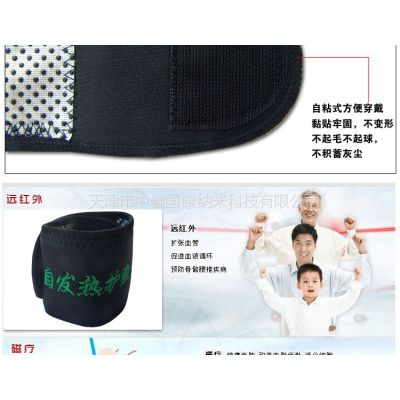 供应托玛琳护腕 宝蓝自发热护腕  功能性护腕   生产厂家优质出品