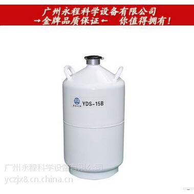四川亚西 YDS-15B-125F 精液胚胎干细胞运输贮存两用液氮罐