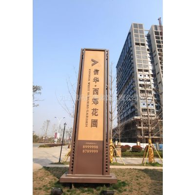供应九江黑马标识 楼宇标识牌 布局图 指示牌 树木牌 宣传栏 物业管理牌 物业指示牌
