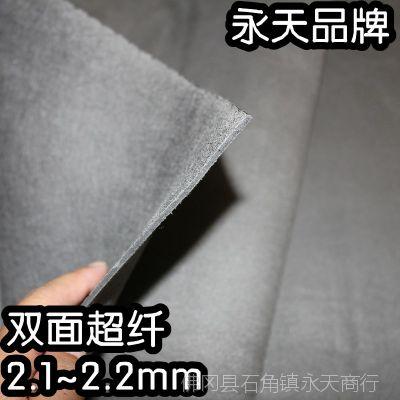 双面超纤皮料 超纤维皮料 厚度2.2毫米超纤皮 小额批发