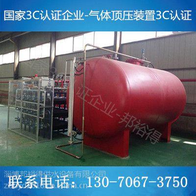 气体顶压装置消防资质DLC0.7/30-18CCCf强制认证产品