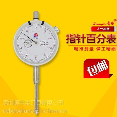 广陆指针百分表 指示表 厚度表带耳0-30mm/0.01mm 现货批发