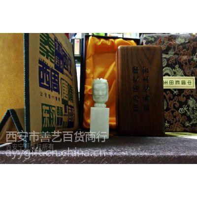 陕西兵马俑头印章 蓝田玉材质印章玉玺刻字批发12CM(高档木盒装)