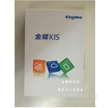 供应金蝶软件 金蝶标准版 金蝶kis标准版v9.1 财务软件正版
