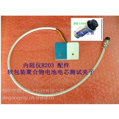 软包装锂聚合物电池电芯测试架夹子