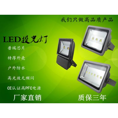 佛山LED泛光灯厂家直销普瑞芯片