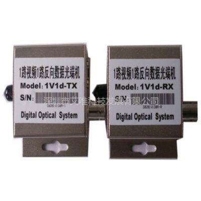 供应一路视频光端机(迷你型)IV-1000-T/R(MIN)