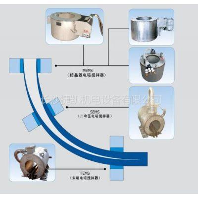 供应电磁搅拌系统成套设备