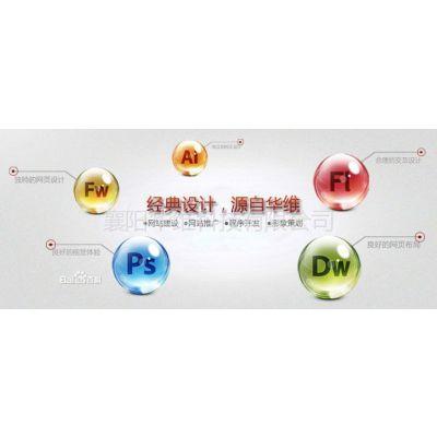 供应襄阳网站建设,推广,虚拟主机开设