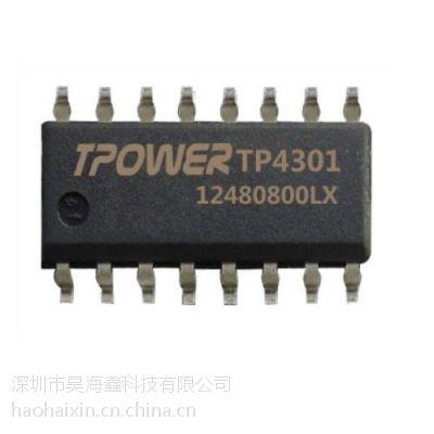 TP4301B 1.5A同步移动电源方案