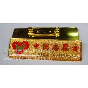 西安徽章定制厂家 金属徽章订做 彰显本色 西安徽章厂家