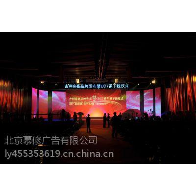 酒店会议活动策划执行,包括AV大屏灯光音响舞台制作搭建,背板制作安装