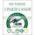 供应合肥3C认证  合肥GB/ISO50430认证  合肥SA8000社会责任标准指南