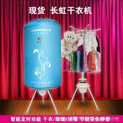 长虹干衣机 超静音 家用 CH-GYJ100 暖风烘衣机 宝宝 衣服烘干机