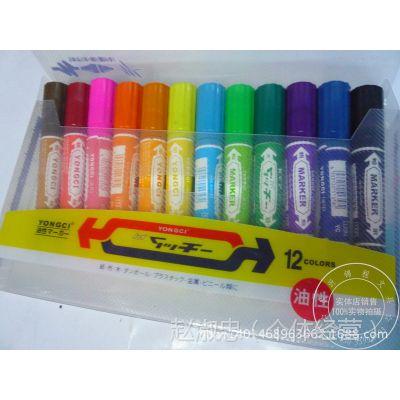 正品12色油性记号笔彩色系列自产自销,箱头笔,pop超市用笔