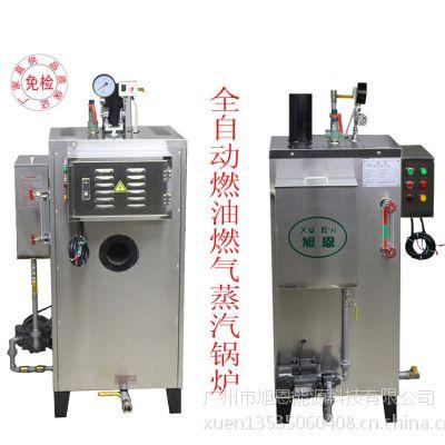 旭恩燃油锅炉立式蒸汽锅炉