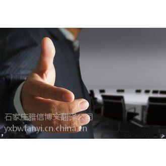 石家庄雅信国际语言培训中心