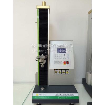 宁波无纺抗拉强度QT-6230A 200KG延伸率试验机,纺织行业的专注品牌谦通仪器