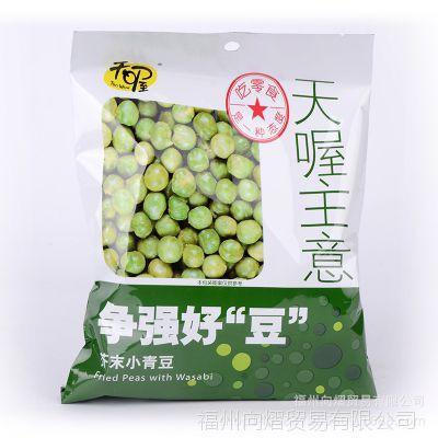 台湾特产零食天喔食品青豆豌豆 美味香脆芥末味青豆 豆类零食批发