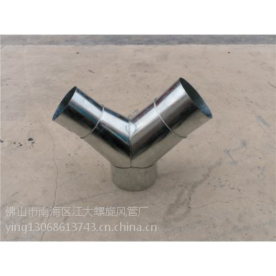 Y顺水三通-佛山江大螺旋风管厂专业生产风管配件90度正三通