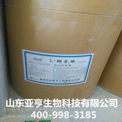 厂家直销食品级 L-缬氨酸 量大包邮