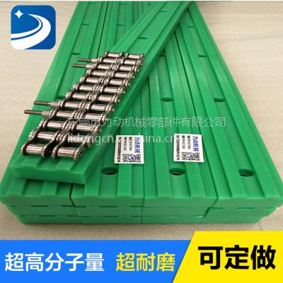 厂家直销超高分子量耐磨耐腐蚀 食品级认证绿色聚乙烯链条导轨