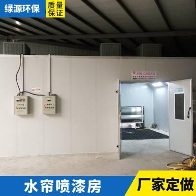 济南绿源环保 供应60平方家具无尘喷漆烤漆房 全国包安装