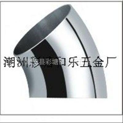 供应不锈钢装配件 汽配弯头系列 45度焊接弯头