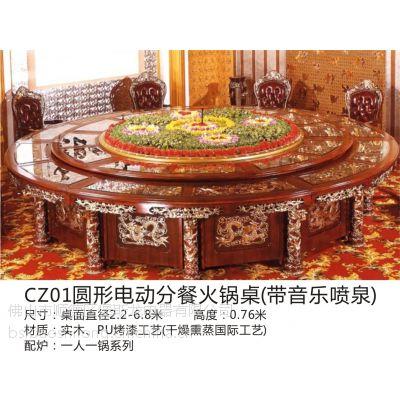 堡斯龙CZ01电动火锅桌/桌面直径2.2-6.8 高度0.76米